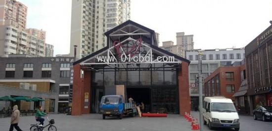 上海800秀创意园