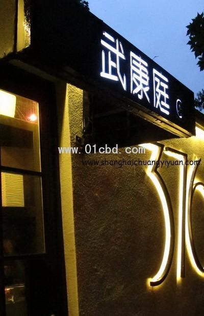 上海武康庭